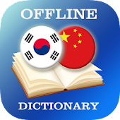 Korean-Chinese Dictionary