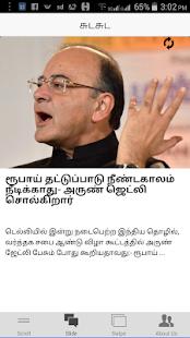 சுடசுட - ChudaChuda - náhled