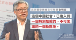 【專訪】北京錫安教會遭查封 牧師金明日:當局用盡公權力消滅教會 不會因打壓而解散