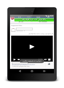 داگررەی ڤیدێۆی فەیسبووک screenshot 6