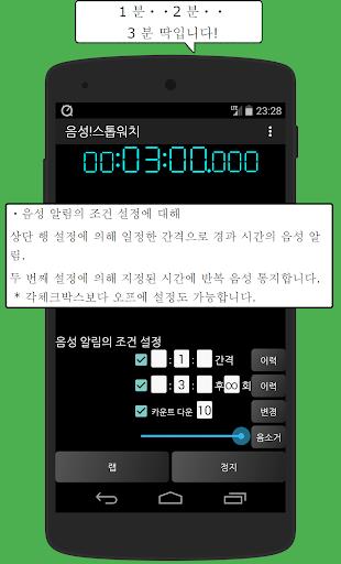 음성 스톱워치 및 타이머-말하는 절전의 무료 앱