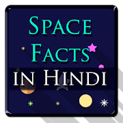 Space Facts in Hindi (अंतरिक्ष के रोचक तथ्य)