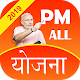 Download PM All Yojana in Hindi - 2018 / 2019 For PC Windows and Mac
