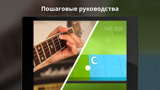 Yousician Guitar, Piano & Bass Screenshot