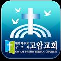 고암교회 - 제천시교회 icon