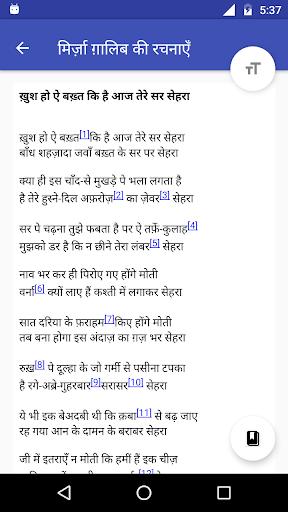 Mirza Ghalib Hindi Shayari by Abhivyakty Apps (Google Play