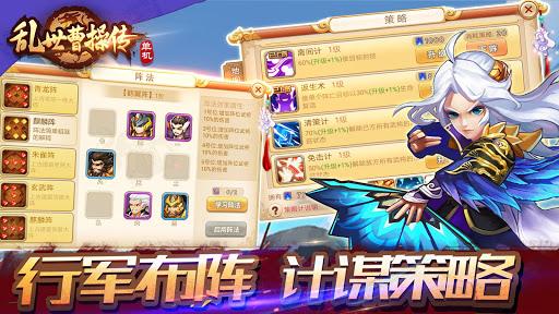 u4e82u4e16u66f9u64cdu50b3 filehippodl screenshot 8