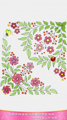 公主的秘密花园!儿童画画填色涂鸦!快乐的涂色书!