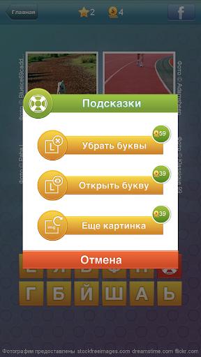 Что за слово?- 4 фотки 1 слово screenshot 3