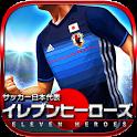 サッカー日本代表イレブンヒーローズ icon