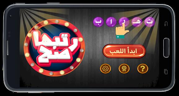رتبها صح - náhled