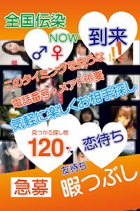 友達&恋人に効果的な出会系アプリの無料登録チャットサークル screenshot 11