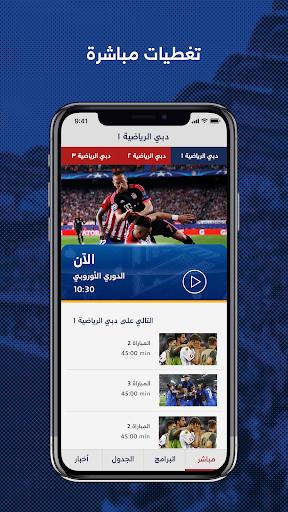 dubai sports screenshot 2