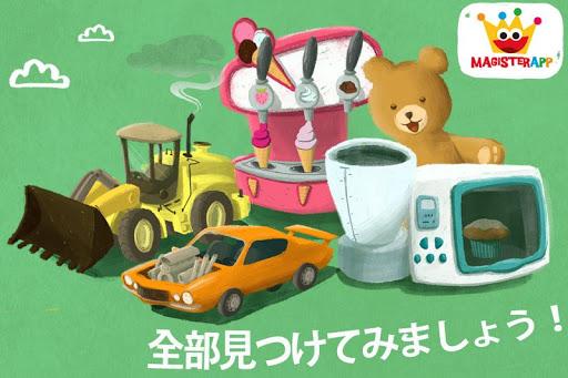 玩免費教育APP|下載Surprise - 子供のためのゲーム app不用錢|硬是要APP