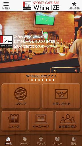 White IZE [ホワイトアイズ] 公式アプリ