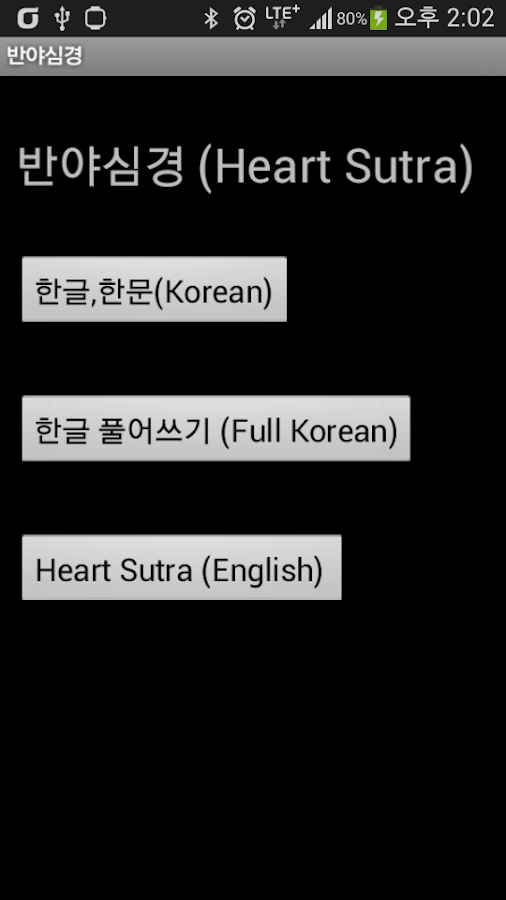Heart Sutra,반야심경- screenshot