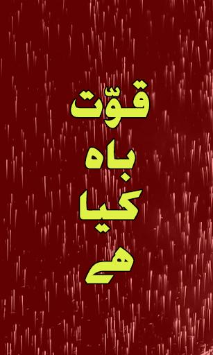 Quwwat-e-Bah Kya Hai