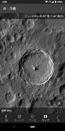 月鏡 のおすすめ画像2