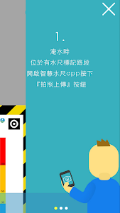 智慧水尺App screenshot 2