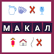 Download Макалды тап! For PC Windows and Mac