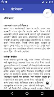 Shivaji Maharaj History in Marathi by Sane Guruji - náhled