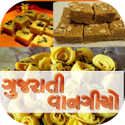 Gujarati Vangi Recipe Videos