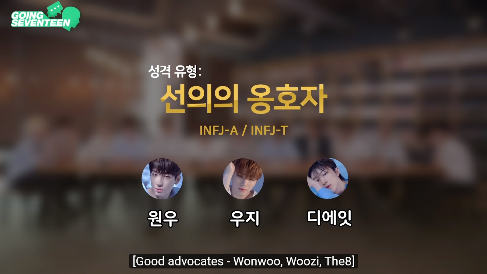 seventeen mbti wonwoo woozi the8