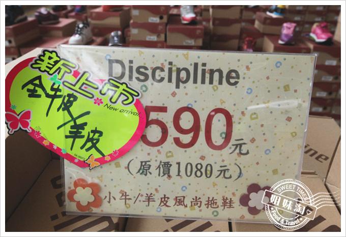 沃翔國際品牌聯合特賣-Discipline