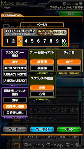 beatmania IIDX ULTIMATE MOBILE screenshot 6