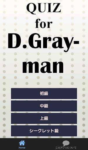 クイズfor D.Gray-man~黒の教団~