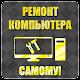 Ремонт компьютеров apk