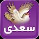 سعدی شیرازی APK