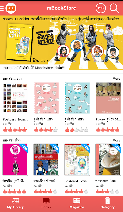 mBookStore- หน้าจอ