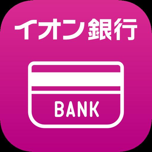イオン銀行 オートローン