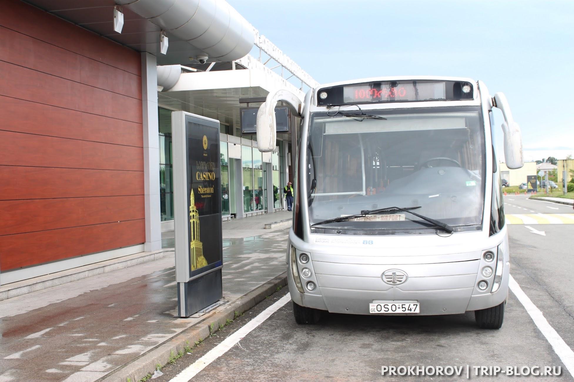 аэропорт батуми автобусы