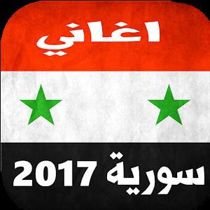 أغاني سورية 2017  mp3 for PC