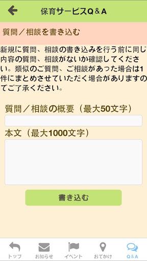 u3059u307fu3060u5b50u80b2u3066u30a2u30d7u30ea 1.0.2 Windows u7528 5
