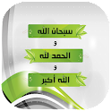 Dhikr Tasbih LWP icon