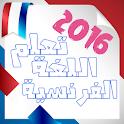 تعلم اللغة الفرنسية 2016 مجانا icon