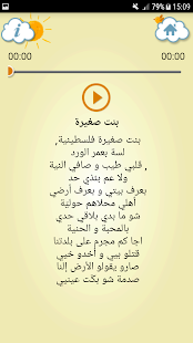 طيور الجنه بيبي بدون انترنت - toyor al janah baby - náhled
