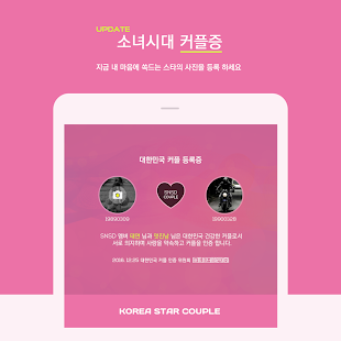™ 소녀시대 가상여친 커플증, SNSD, 걸그룹 - náhled
