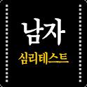 내 남자심리테스트 (행동심리, 연애심리, 성심리) icon