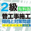 2級管工事施工ケイタイもん_有料版