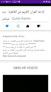 Download أذاعة القرآن الكريم من القاهرة For PC Windows and Mac apk screenshot 2