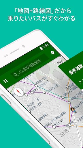NAVITIME Bus Transit JAPAN 4.7.0 PC u7528 2