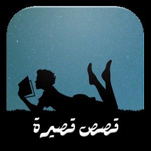 تطبيق: أقاصيص - استمتع بقراءة القصص القصيرة Hd19I7b_3UWEZE-qqf9W
