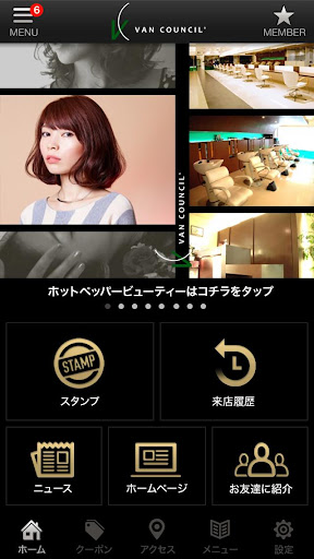 VAN COUNCIL 札幌店