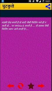 Download चुटकुले jokes in hindi For PC Windows and Mac apk screenshot 2