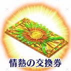 軍神の交換券