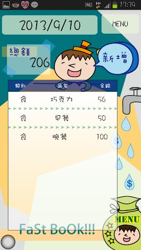Fastbook screenshot 2